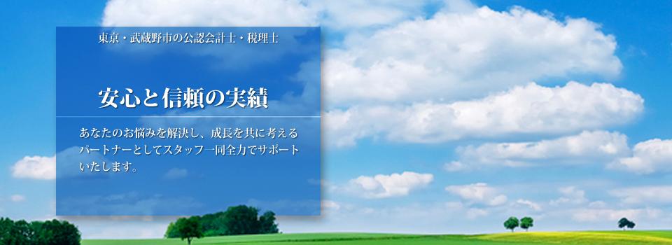 武蔵野市にある公認会計士・税理士事務所です。